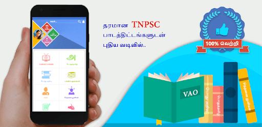 TNPSC Tamil apk