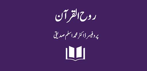 Ruh ul Quran - Dr. Muhammad Aslam Siddiqui apk