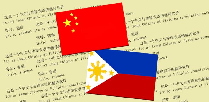 中菲翻译   菲律宾语翻译   菲律宾语词典   中菲互译 apk