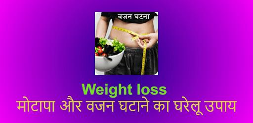 Weight Loss Tips Hindi apk
