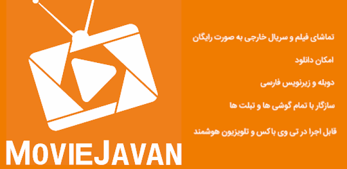 Movie Javan دانلود فیلم سریال خارجی کاملا رایگان apk