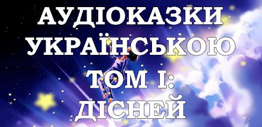 Аудіоказки DISNEY / ДІСНЕЙ українською мовою ТОМ І apk