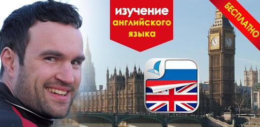 Aнглийский разговорник - Выучить Английский курс apk