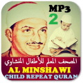 Minshawi With Children Full Quran Offline - Part 2 Icon