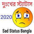 Sad Status Bangla | দুঃখের স্ট্যাটাস Icon