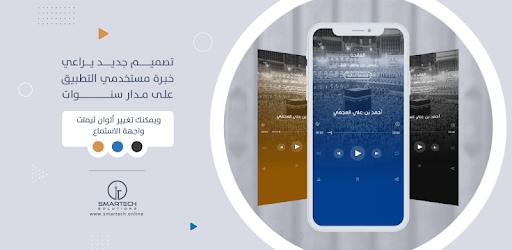 MP3 Quran - القران الكريم apk