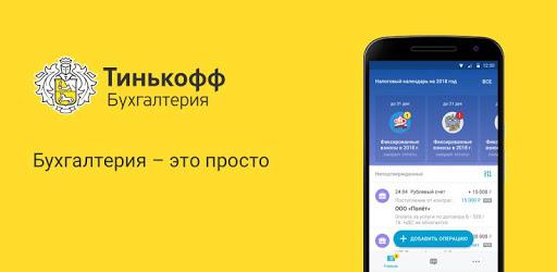 Тинькофф Бухгалтерия для ИП УСН Доходы apk