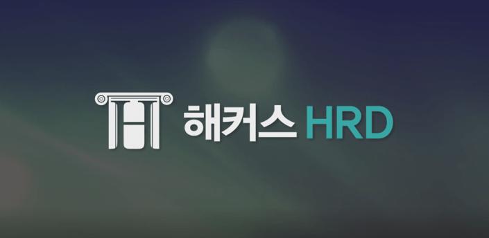 해커스HRD - 직무교육의 중심 apk