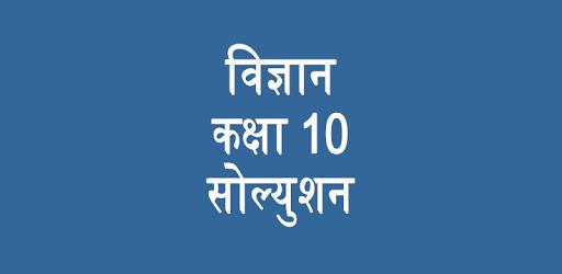 NCERT Class 10th Science Sloution Hindi Medium apk