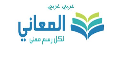 Almaany.com Arabic Dictionary apk