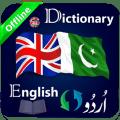 English To Urdu & Urdu To English Dictionary Off Icon