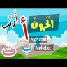 Arabe pour les enfants Icon
