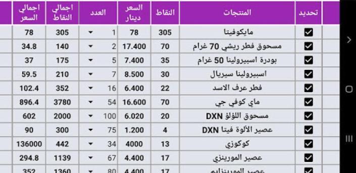 محاسبة DXN الكويت apk