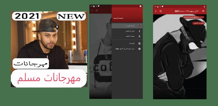 اغاني مسلم 2021 جديد apk