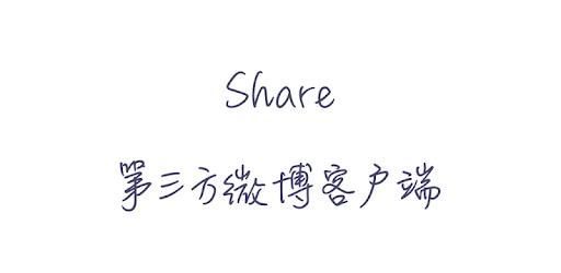 Share微博客户端 apk