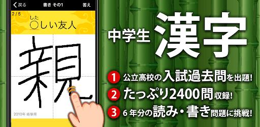 中学生漢字(手書き&読み方)-無料の中学生勉強アプリ apk