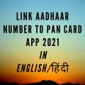 LINK AADHAR NUMBER TO PAN CARD APP 2021 Icon