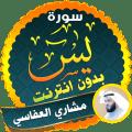 surah yasin full mishary al afasy Offline Icon