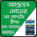Mobile Tips Bangla app মোবাইল টিপস Icon