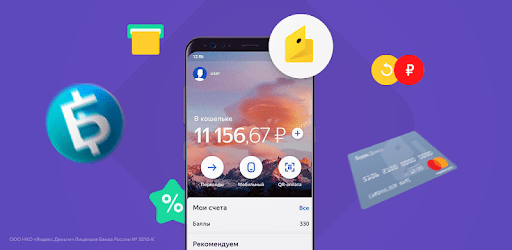 Yandex.Money — wallet, payments, transfers, fines apk