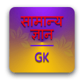 GK - General Knowledge - Current Affairs - GK Quiz Icon