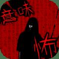 意味が分かると怖い話 -慄- Icon