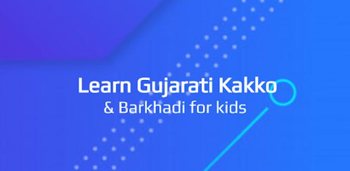 Learn Gujarati Kakko & Barkhadi for kids apk