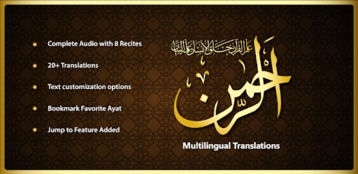 Surah Ar Rahman 7Qari Audio apk