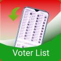 Assam Voter List 2020 ( অসম ভোটাৰ তালিকা ) Icon