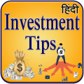 Investment Tips in Hindi Icon