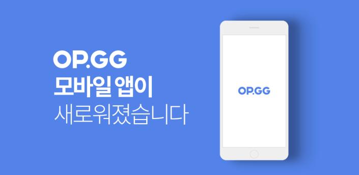 OP.GG for League/ PUBG/ Overwatch apk