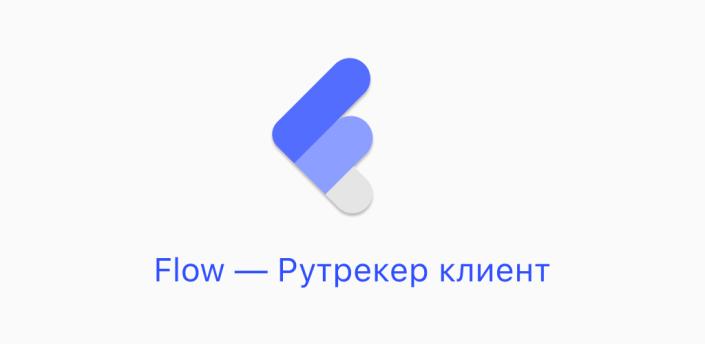 Flow — Рутрекер клиент apk