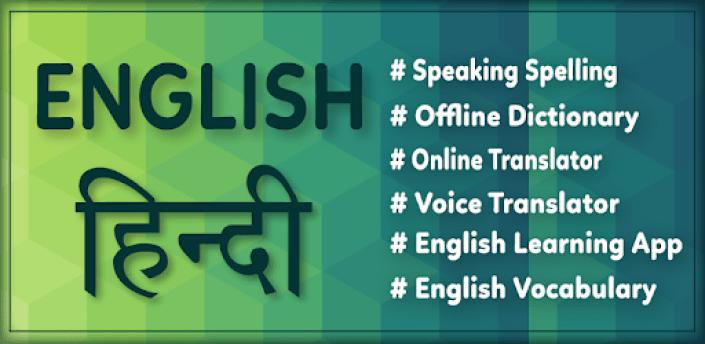English to Hindi Translator - Hindi Dictionary apk