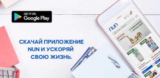 nun.tj: первый маркетплейс в Таджикистане apk