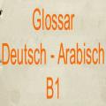 مصطلحات اللغة الألمانية بالعربي B1 Icon