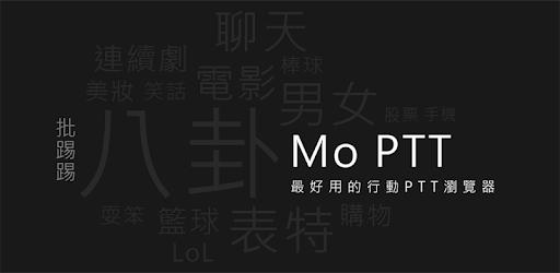 Mo PTT apk