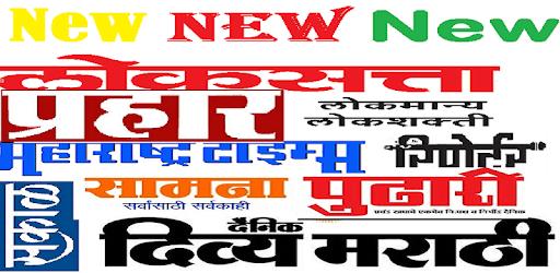 Marathi News Paper & ePaper with Web News apk