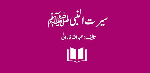 Seerat-un-Nabi - Biography of Prophet Muhammad ﷺ apk