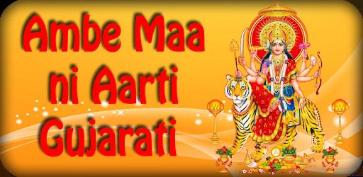 Ambe Maa ni Aarti Gujarati apk