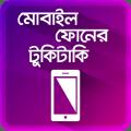 ৫০ টি অতি প্রয়োজনীয় মোবাইল টিপস Mobile Tips Bangla Icon
