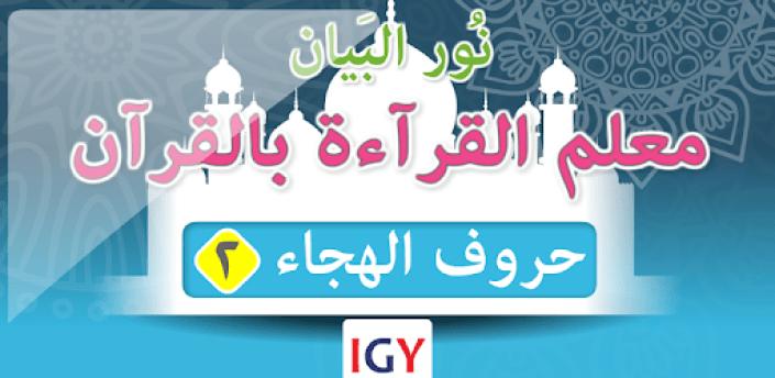 Nour Al-bayan Alphabet - Part 2 apk