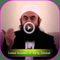 Latest Bayans Of Tariq Jameel Icon