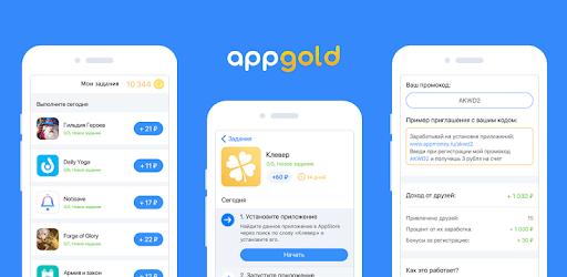 AppGold Мобильный заработок apk