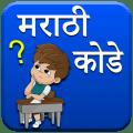 Marathi Kodi | मराठी कोडी Icon