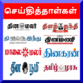Tamil News Paper - Tamil Daily Icon