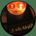رواية الغرفة رقم 8 - يحي أحمد خان Icon