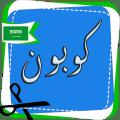عروض وكوبونات السعودية Icon