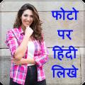 Hindi Text On Photo, फोटो पर हिंदी में लिखे Icon