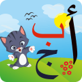 تعليم الحروف العربية والالوان والكلمات للأطفال Icon