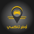 Offer Taxi: cab rides in Saudi Arabia made easy Icon